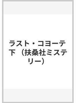 ラスト・コヨーテ 下(扶桑社ミステリー)