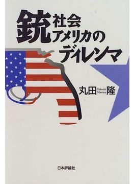 銃社会アメリカのディレンマ