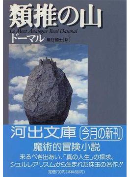類推の山(河出文庫)
