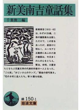 新美南吉童話集(岩波文庫)