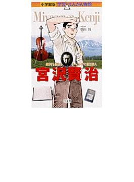 宮沢賢治 銀河を旅したイーハトーブの童話詩人 (小学館版学習まんが人物館)(小学館版 学習まんが人物館)