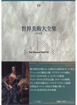 世界美術大全集 西洋編 第18巻 ロココ