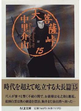 大菩薩峠 15(ちくま文庫)