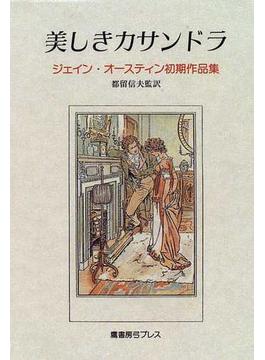 美しきカサンドラ ジェイン・オースティン初期作品集