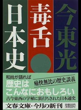 毒舌日本史(文春文庫)