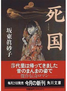 死国(角川文庫)