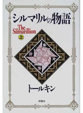 シルマリルの物語 シルマリルリオン 新装版 上