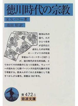 徳川時代の宗教(岩波文庫)