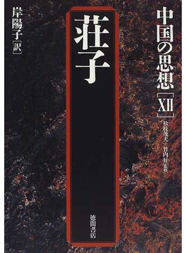 中国の思想 第3版 12 荘子