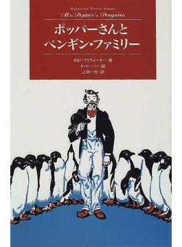 ポッパーさんとペンギン・ファミリー