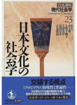 岩波講座現代社会学 23 日本文化の社会学
