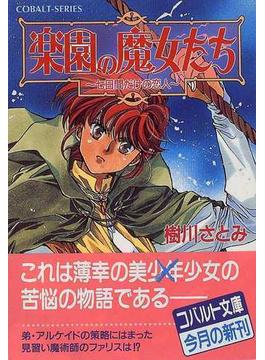 楽園の魔女たち 七日間だけの恋人(コバルト文庫)