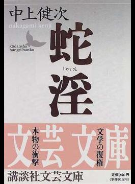 蛇淫(講談社文芸文庫)