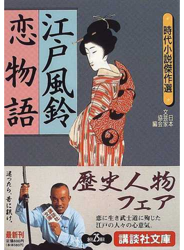 江戸風鈴恋物語(講談社文庫)