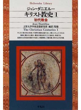 キリスト教史 1 初代教会(平凡社ライブラリー)