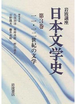 岩波講座日本文学史 第3巻 11・12世紀の文学