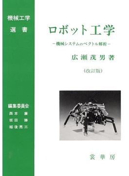 ロボット工学 機械システムのベクトル解析 改訂版