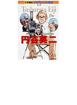 円谷英二 ウルトラマンをつくった映画監督 (小学館版学習まんが人物館)(小学館版 学習まんが人物館)