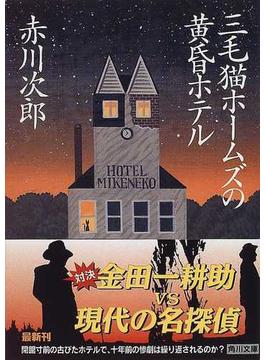 三毛猫ホームズの黄昏ホテル(角川文庫)