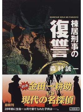 棟居刑事の復讐(角川文庫)