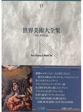 世界美術大全集 西洋編 第15巻 マニエリスム