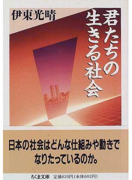 君たちの生きる社会(ちくま文庫)
