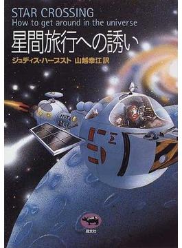 星間旅行への誘い
