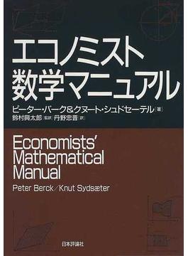 エコノミスト数学マニュアル