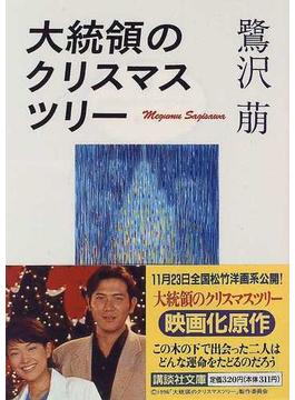 大統領のクリスマス・ツリー(講談社文庫)