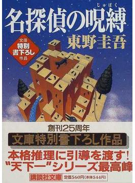 名探偵の呪縛(講談社文庫)
