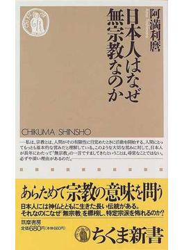 日本人はなぜ無宗教なのか(ちくま新書)