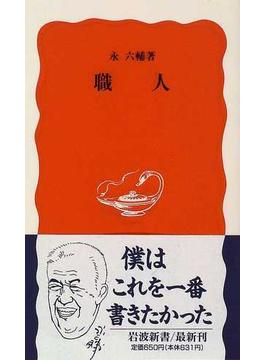 職人(岩波新書 新赤版)