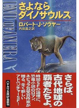 さよならダイノサウルス(ハヤカワ文庫 SF)