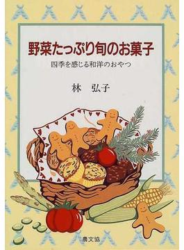 野菜たっぷり旬のお菓子 四季を感じる和洋のおやつ