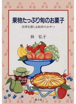 果物たっぷり旬のお菓子 四季を感じる和洋のおやつ