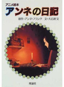 アンネの日記 アニメ絵本