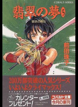 翡翠の夢 5(コバルト文庫)