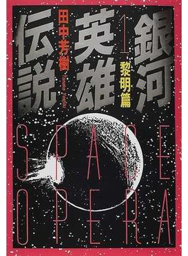 銀河英雄伝説 1 黎明篇(徳間文庫)