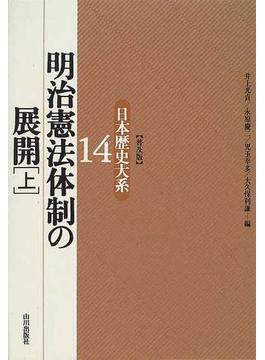 日本歴史大系 普及版 14 明治憲法体制の展開 上