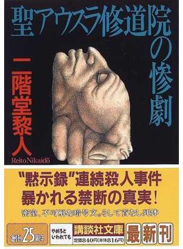 聖アウスラ修道院の惨劇(講談社文庫)