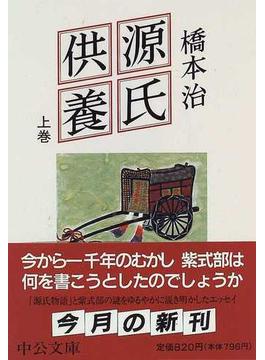 源氏供養 上巻(中公文庫)