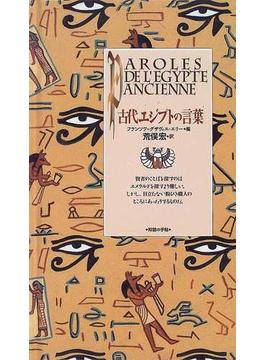 古代エジプトの言葉