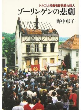 ゾーリンゲンの悲劇 トルコ人労働者移民放火殺人