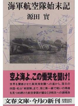 海軍航空隊始末記(文春文庫)
