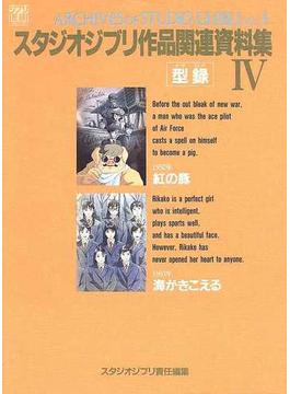 スタジオジブリ作品関連資料集 4