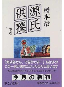 源氏供養 下巻(中公文庫)