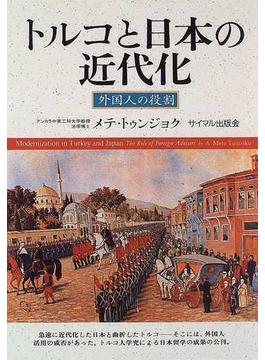 トルコと日本の近代化 外国人の役割