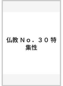 仏教 No.30 特集性