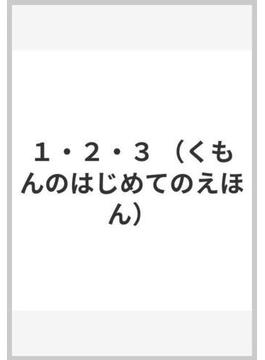 1・2・3