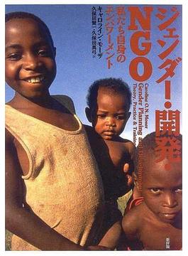 ジェンダー・開発・NGO 私たち自身のエンパワーメント